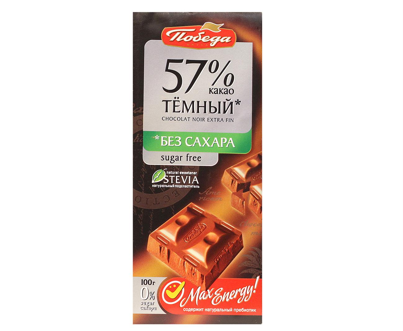 Темный шоколад без сахара
