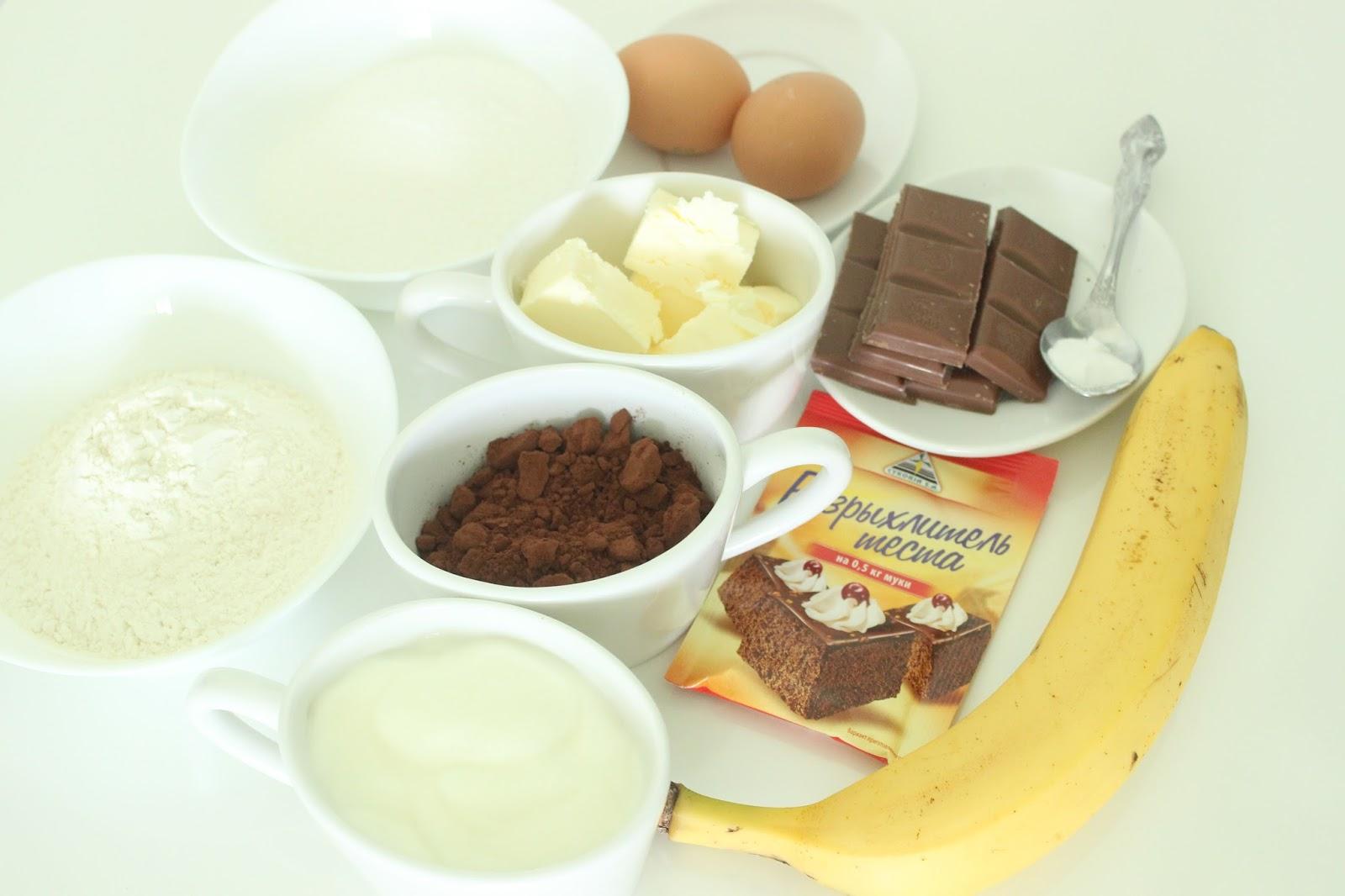 Ингредиенты для шоколадных маффинов с бананом