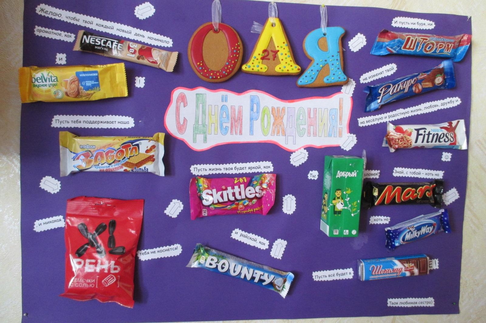 Открытка с шоколадками на день рождения, выходом работу отпуска