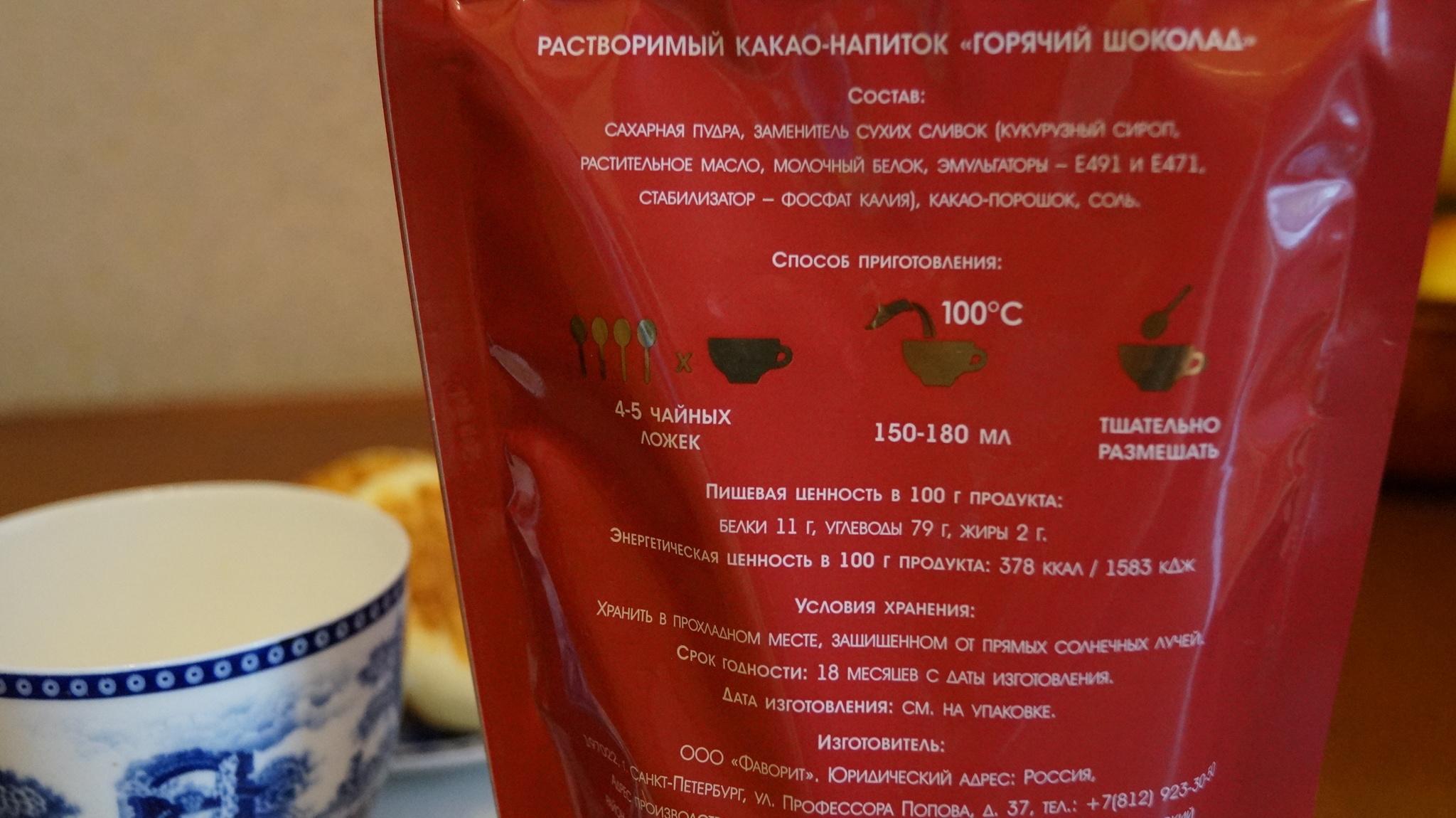 Состав горячего шоколада