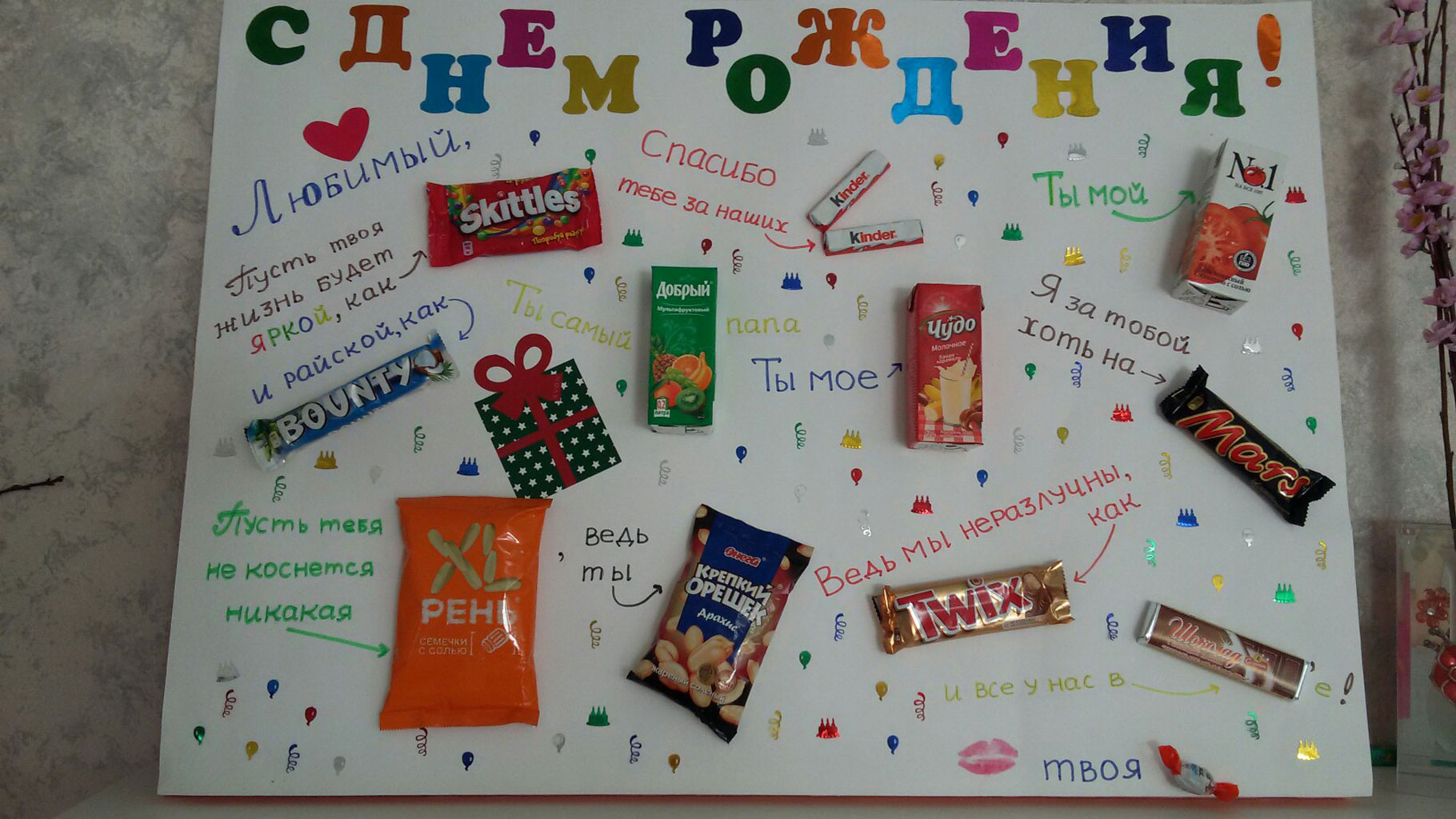 Изображение - Поздравления из сладостей на ватмане plakat-so-cladostyami1